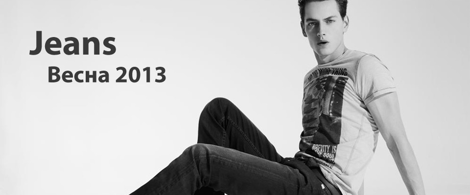 �������� ��������� ��������� ����� Climber Jeans 2013
